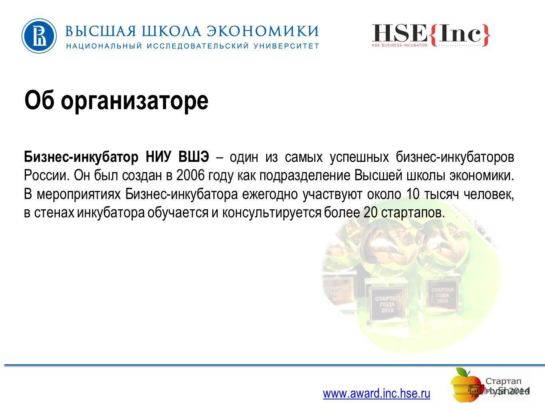 Бизнес-инкубатор НИУ ВШЭ – один из самых успешных бизнес-инкубаторов России. Он был создан в 2006 году как подразделение Высшей школы экономики. В мероприятиях Бизнес-инкубатора ежегодно участвуют около 10 тысяч человек, в стенах инкубатора обучается