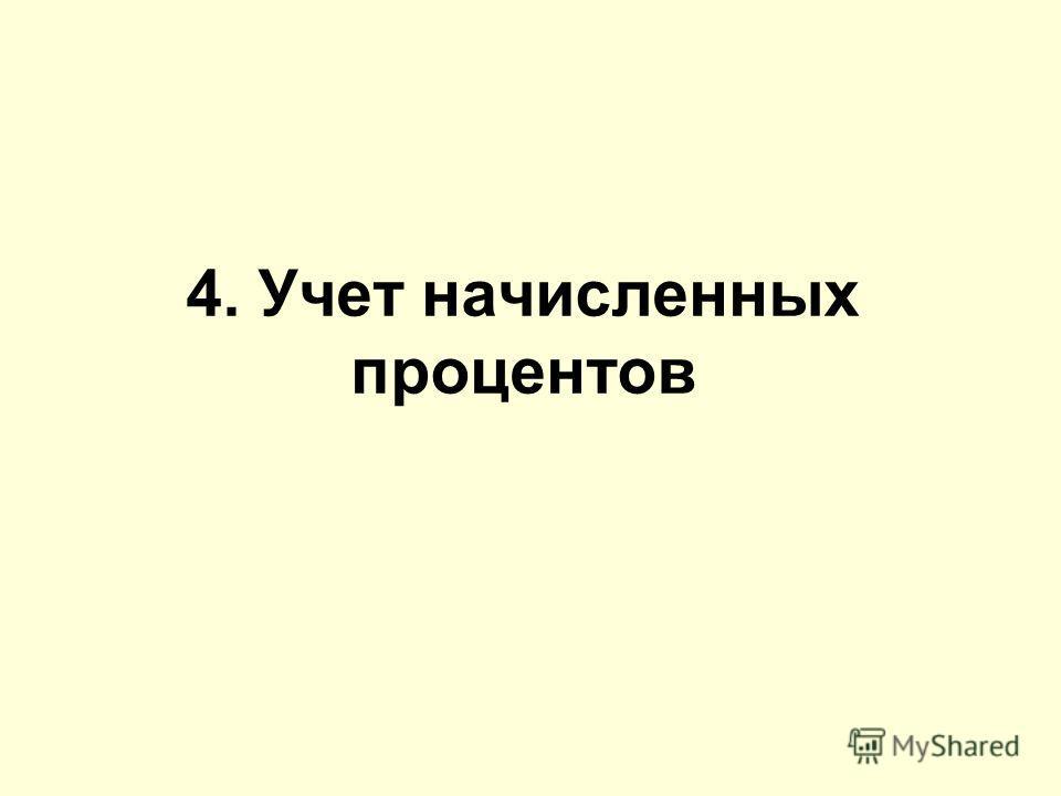 4. Учет начисленных процентов