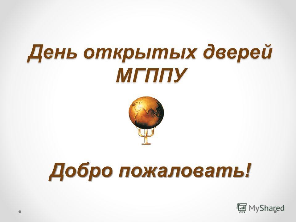 День открытых дверей МГППУ Добро пожаловать!