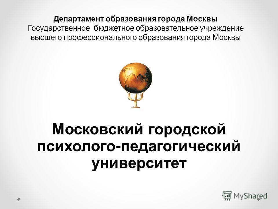 Департамент образования города Москвы Государственное бюджетное образовательное учреждение высшего профессионального образования города Москвы Московский городской психолого-педагогический университет