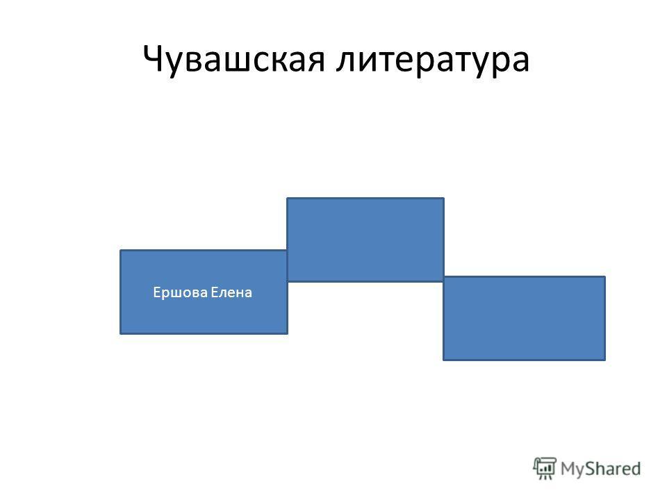 Чувашская литература Ершова Елена