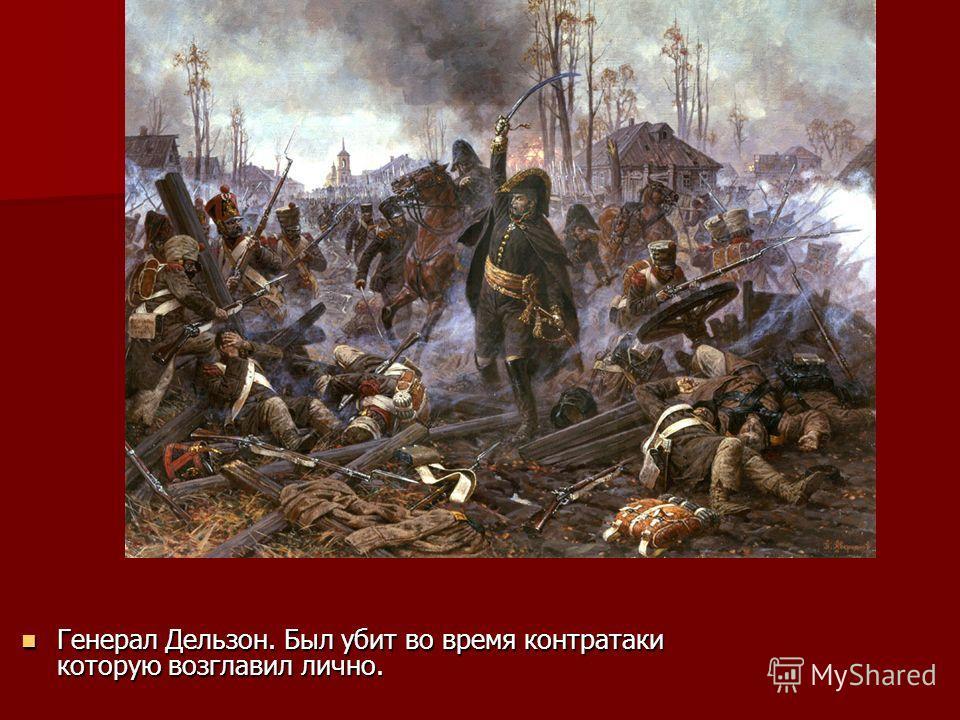Генерал Дельзон. Был убит во время контратаки которую возглавил лично. Генерал Дельзон. Был убит во время контратаки которую возглавил лично.