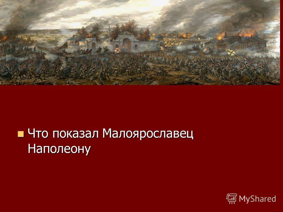 Что показал Малоярославец Наполеону Что показал Малоярославец Наполеону