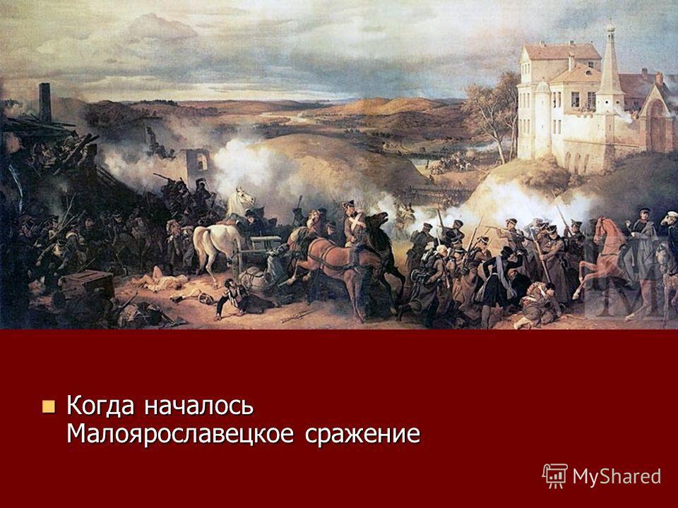 Когда началось Малоярославецкое сражение Когда началось Малоярославецкое сражение