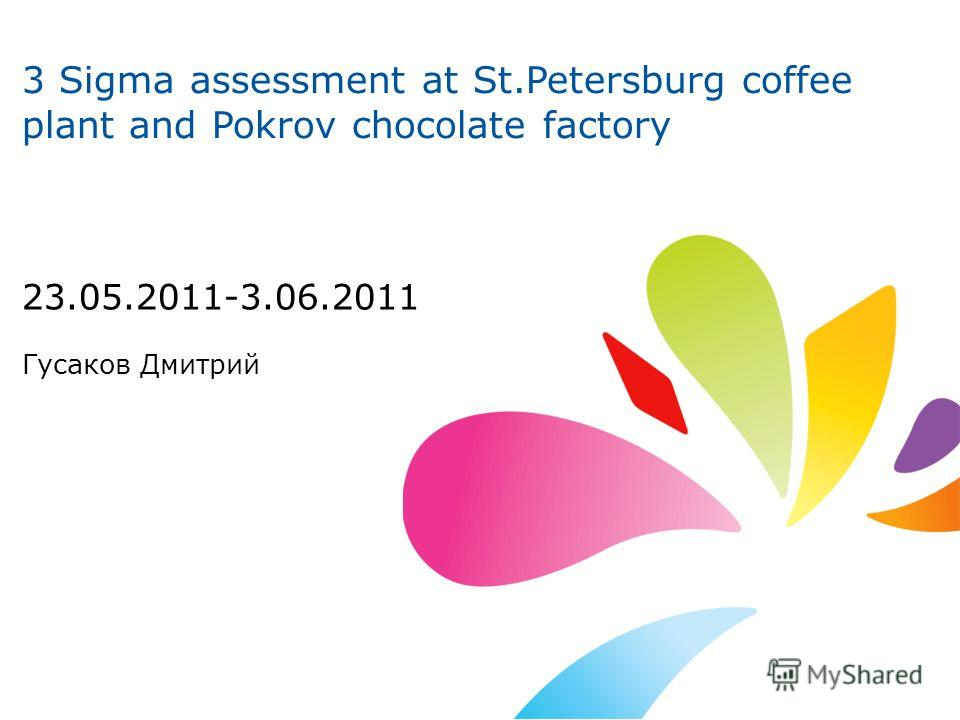 23.05.2011-3.06.2011 Гусаков Дмитрий 3 Sigma assessment at St.Petersburg coffee plant and Pokrov chocolate factory
