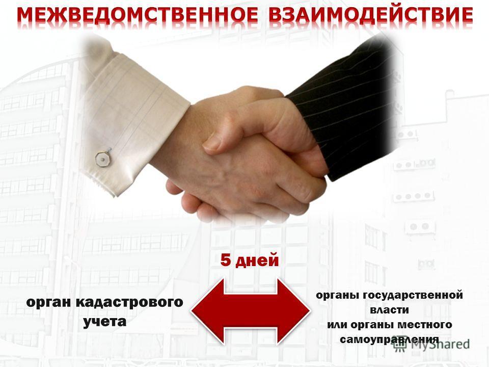 орган кадастрового учета органы государственной власти или органы местного самоуправления 5 дней