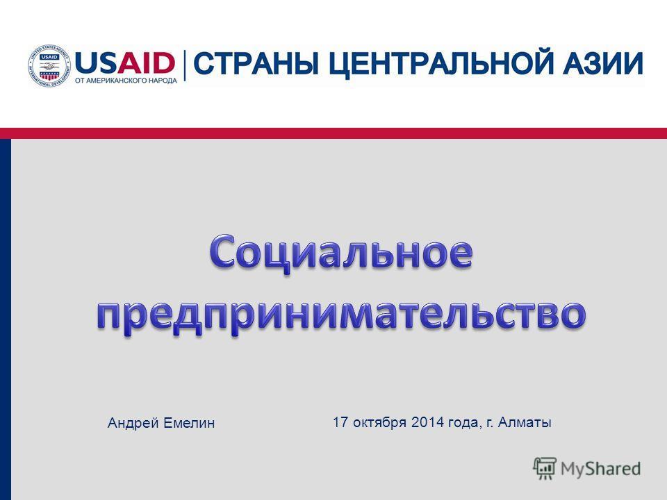 17 октября 2014 года, г. Алматы Андрей Емелин