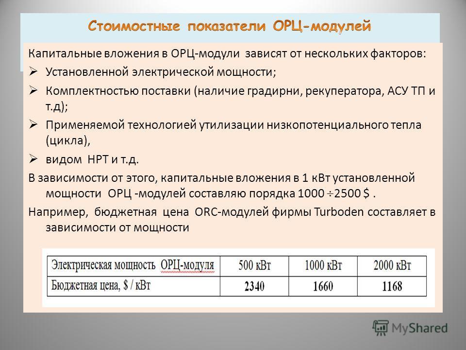 Капитальные вложения в ОРЦ-модули зависят от нескольких факторов: Установленной электрической мощности; Комплектностью поставки (наличие градирни, рекуператора, АСУ ТП и т.д); Применяемой технологией утилизации низкопотенциального тепла (цикла), видо