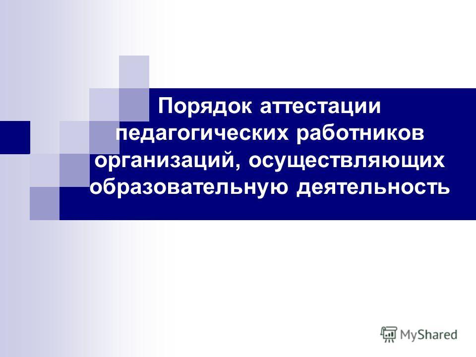 Порядок аттестации педагогических работников организаций, осуществляющих образовательную деятельность