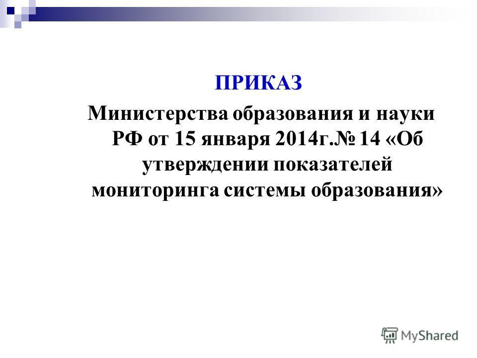 ПРИКАЗ Министерства образования и науки РФ от 15 января 2014 г. 14 «Об утверждении показателей мониторинга системы образования»