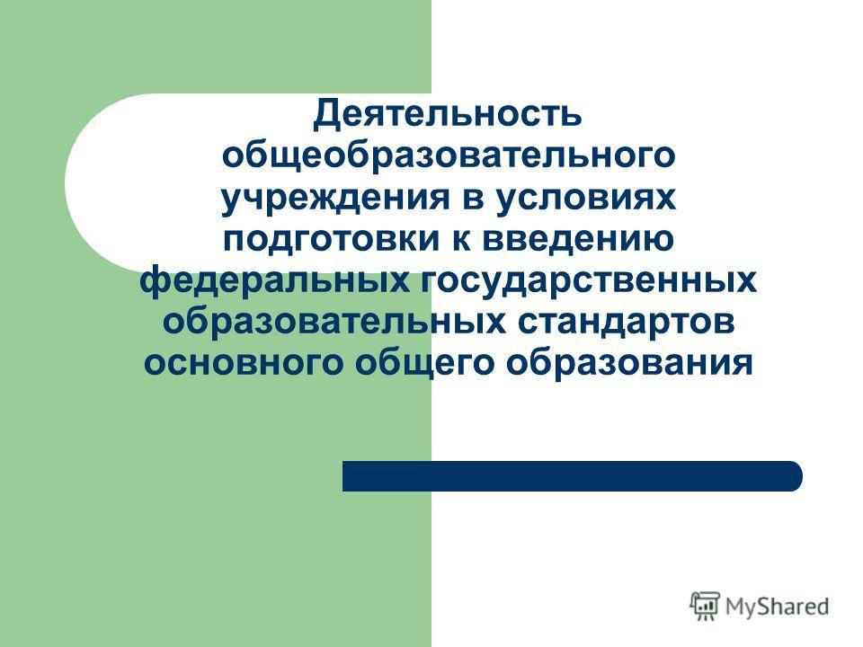 Деятельность общеобразовательного учреждения в условиях подготовки к введению федеральных государственных образовательных стандартов основного общего образования