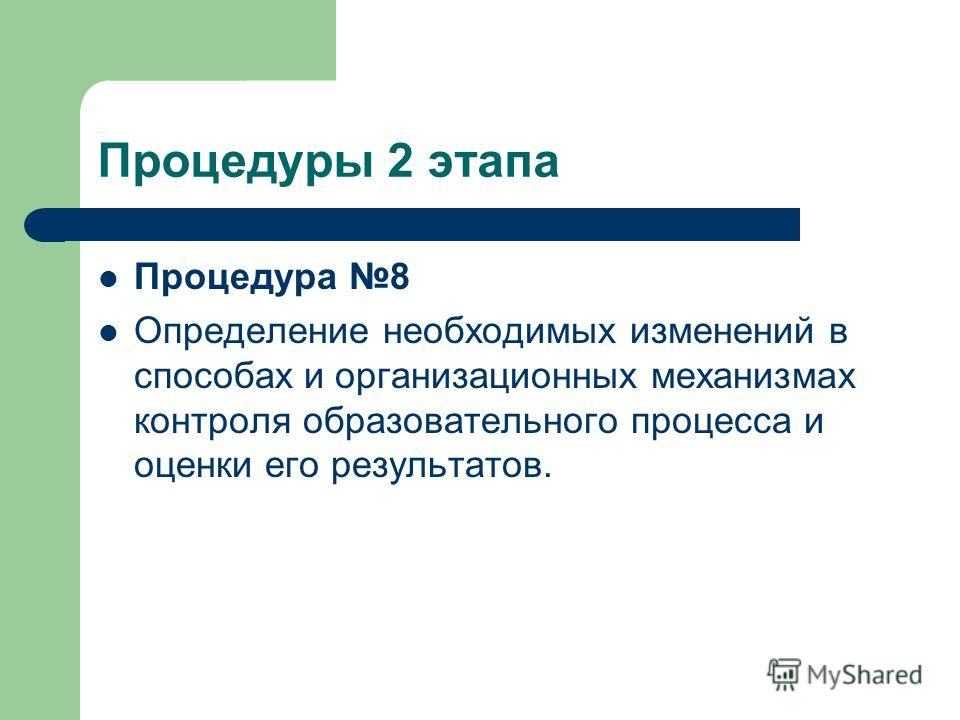 Процедуры 2 этапа Процедура 8 Определение необходимых изменений в способах и организационных механизмах контроля образовательного процесса и оценки его результатов.