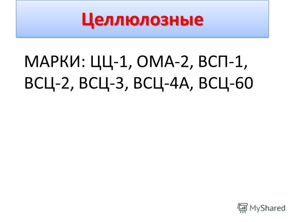 Целлюлозные Целлюлозные МАРКИ: ЦЦ-1, ОМА-2, ВСП-1, ВСЦ-2, ВСЦ-3, ВСЦ-4А, ВСЦ-60