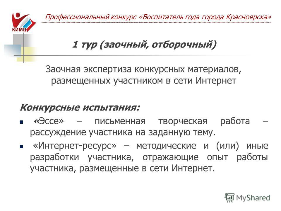 Профессиональный конкурс «Воспитатель года города Красноярска» -------------------------------------------------------------------------------------------------------------------------------------------------------------------------------------------