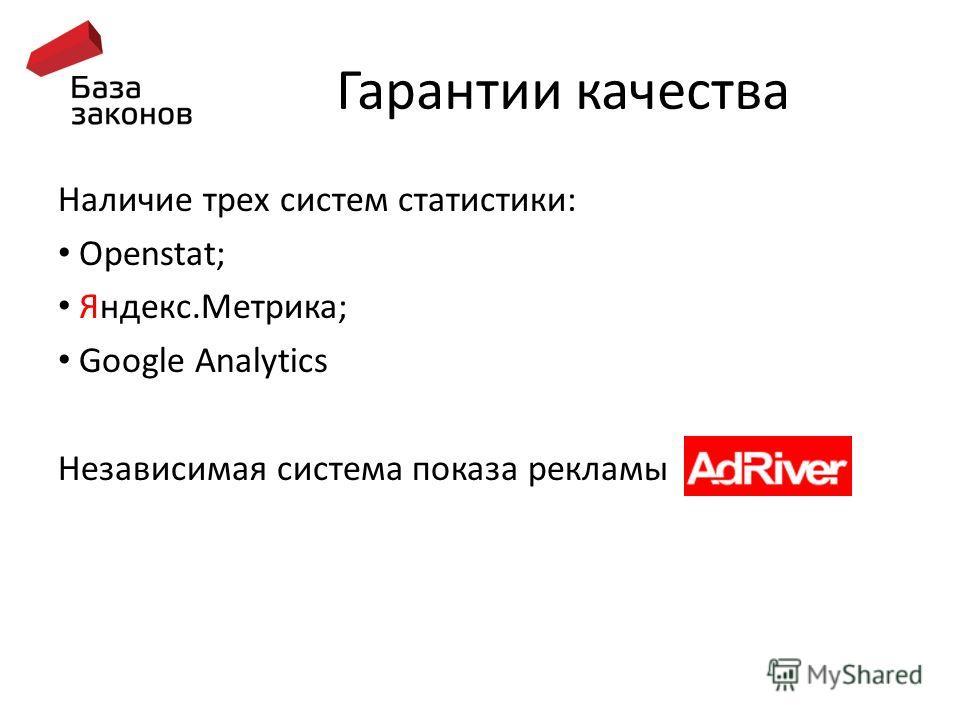 Гарантии качества Наличие трех систем статистики: Openstat; Яндекс.Метрика; Google Analytics Независимая система показа рекламы