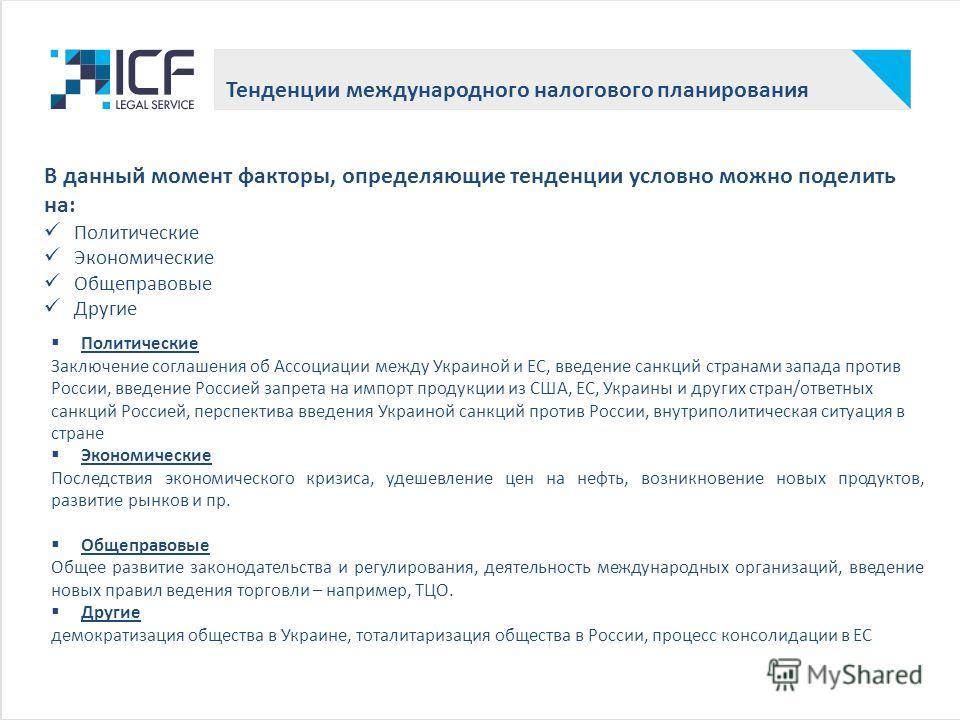 Тенденции международного налогового планирования В данный момент факторы, определяющие тенденции условно можно поделить на: Политические Экономические Общеправовые Другие Политические Заключение соглашения об Ассоциации между Украиной и ЕС, введение