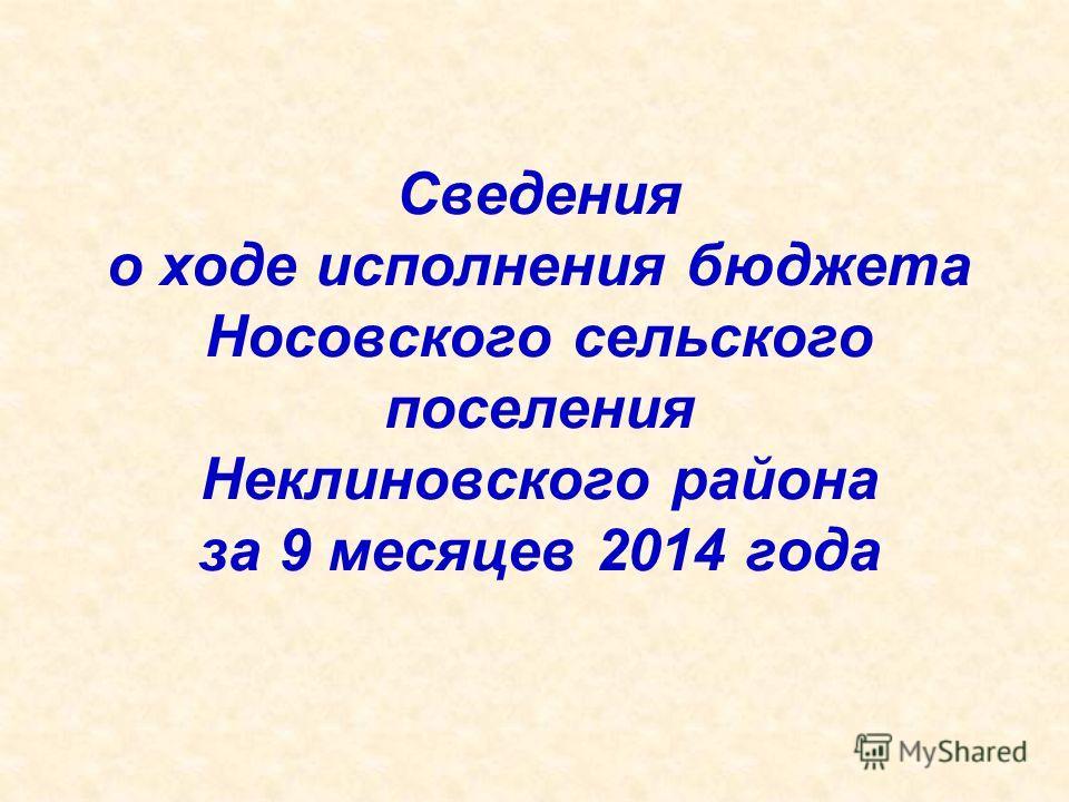 Сведения о ходе исполнения бюджета Носовского сельского поселения Неклиновского района за 9 месяцев 2014 года