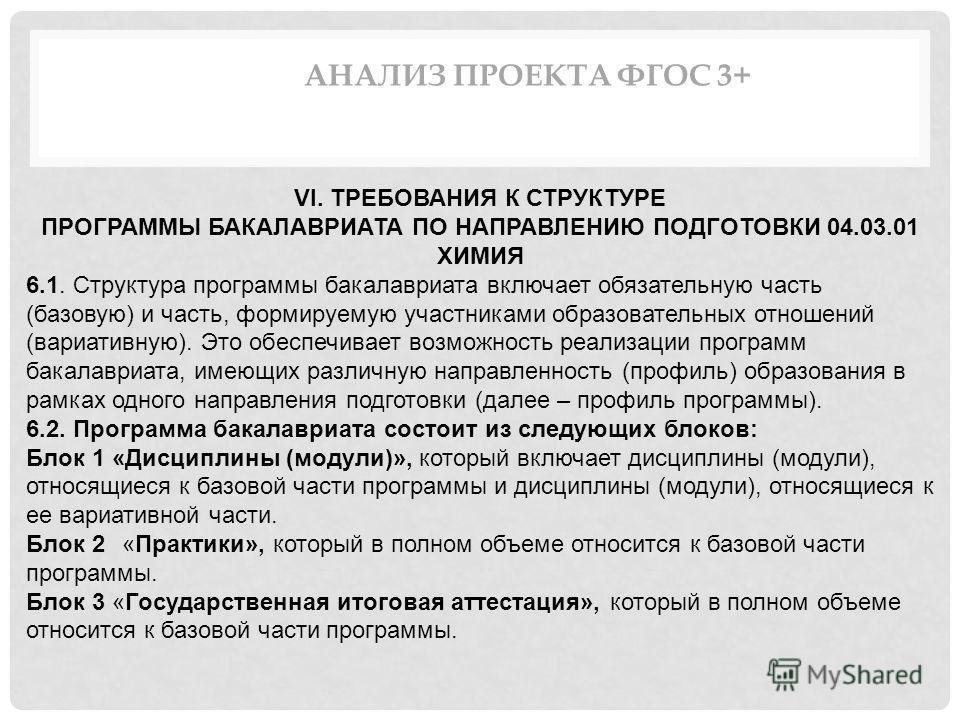 АНАЛИЗ ПРОЕКТА ФГОС 3+ VI. ТРЕБОВАНИЯ К СТРУКТУРЕ ПРОГРАММЫ БАКАЛАВРИАТА ПО НАПРАВЛЕНИЮ ПОДГОТОВКИ 04.03.01 ХИМИЯ 6.1. Структура программы бакалавриата включает обязательную часть (базовую) и часть, формируемую участниками образовательных отношений (