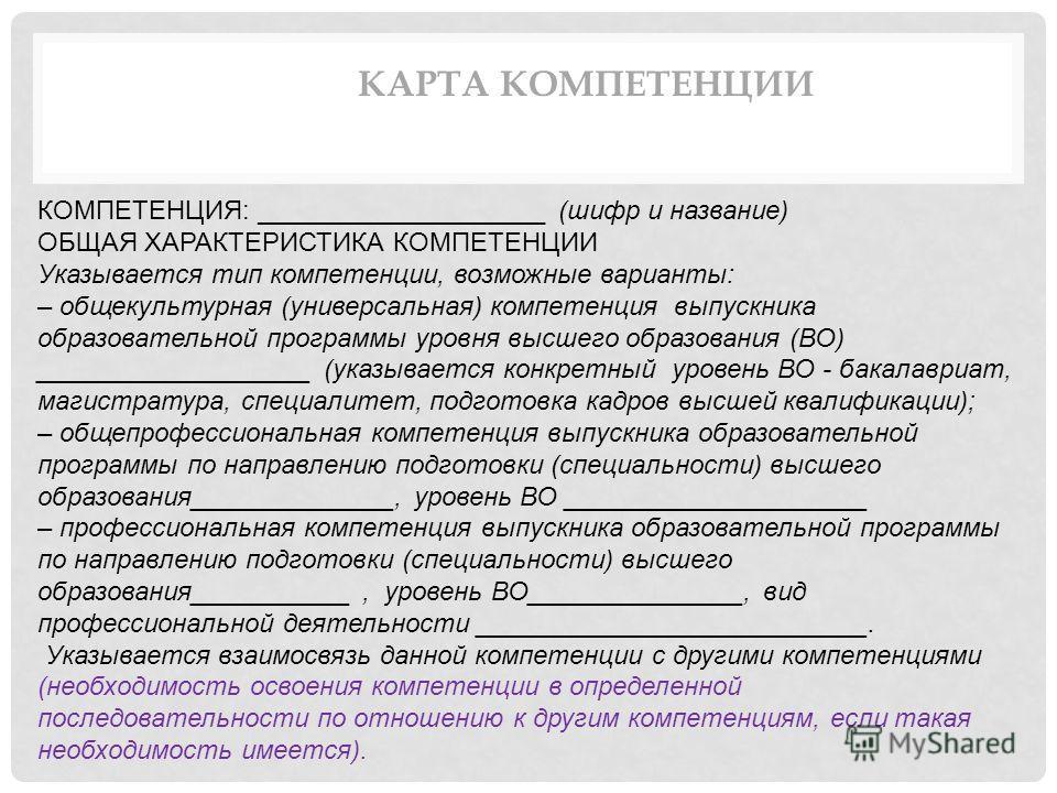 КАРТА КОМПЕТЕНЦИИ КОМПЕТЕНЦИЯ: ____________________ (шифр и название) ОБЩАЯ ХАРАКТЕРИСТИКА КОМПЕТЕНЦИИ Указывается тип компетенции, возможные варианты: – общекультурная (универсальная) компетенция выпускника образовательной программы уровня высшего о