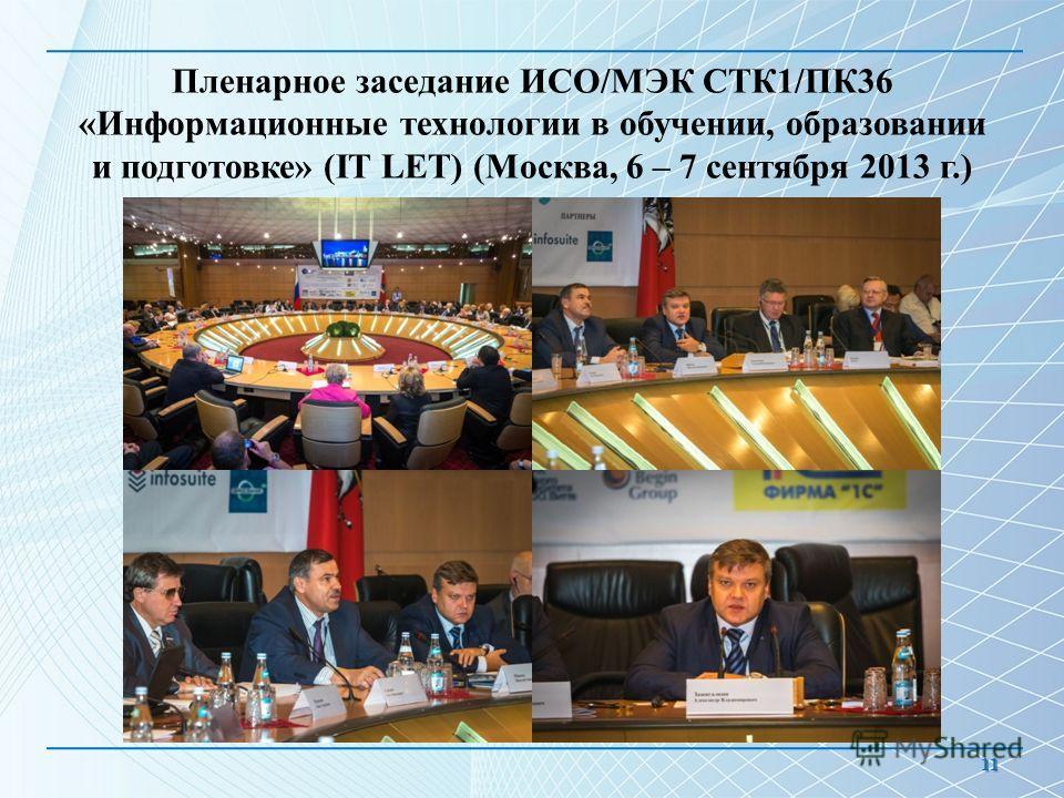 Пленарное заседание ИСО/МЭК СТК1/ПК36 «Информационные технологии в обучении, образовании и подготовке» (IT LET) (Москва, 6 – 7 сентября 2013 г.) 11