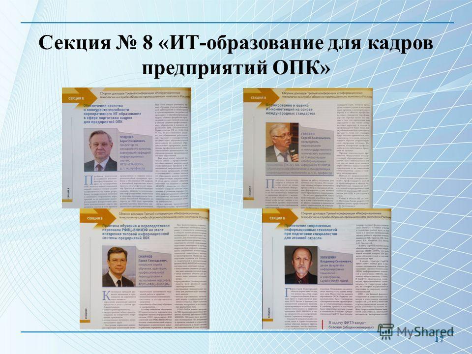 Секция 8 «ИТ-образование для кадров предприятий ОПК» 17