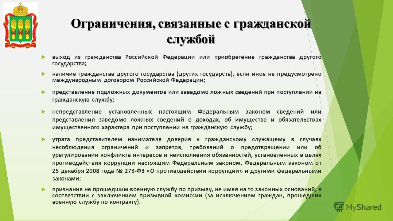 Ограничения, связанные с гражданской службой выход из гражданства Российской Федерации или приобретение гражданства другого государства; наличие гражданства другого государства (других государств), если иное не предусмотрено международным договором Р