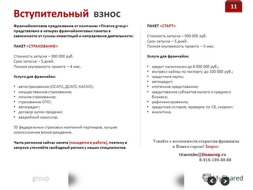Вступительный взнос Financegroup Группа финансового консалтинга Контакт: 8-800-555-20-36 www.financeg.ru info@financeg.ru 11 Франчайзинговое предложение от компании «Finance group» представлено в четырех франчайзинговых пакетах в зависимости от суммы