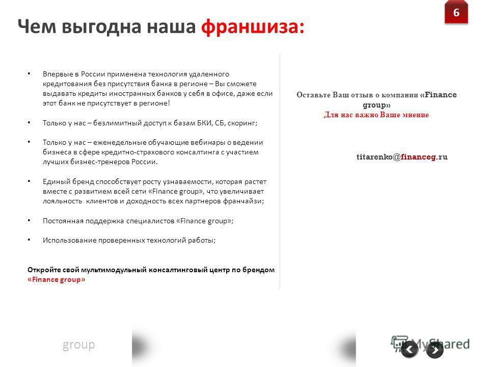 Чем выгодна наша франшиза: Впервые в России применена технология удаленного кредитования без присутствия банка в регионе – Вы сможете выдавать кредиты иностранных банков у себя в офисе, даже если этот банк не присутствует в регионе! Только у нас – бе