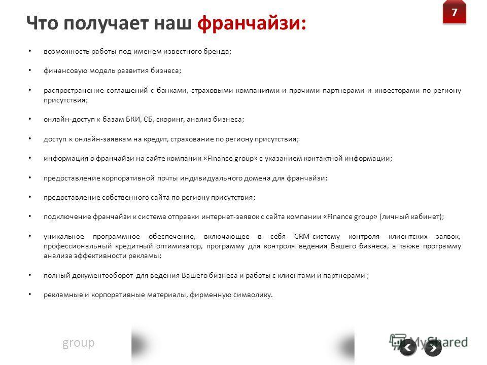 Financegroup Группа финансового консалтинга Контакт: 8-800-555-20-36 www.financeg.ru info@financeg.ru 7 7 Что получает наш франчайзи: возможность работы под именем известного бренда; финансовую модель развития бизнеса; распространение соглашений с ба