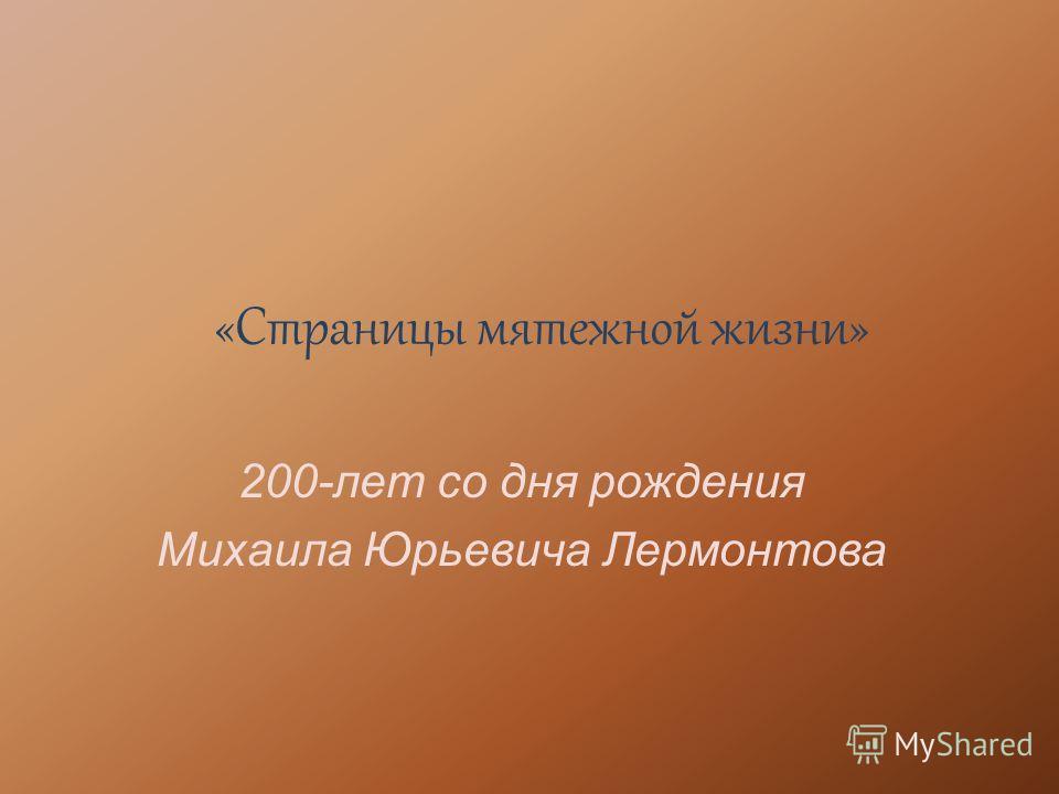 «Страницы мятежной жизни» 200-лет со дня рождения Михаила Юрьевича Лермонтова