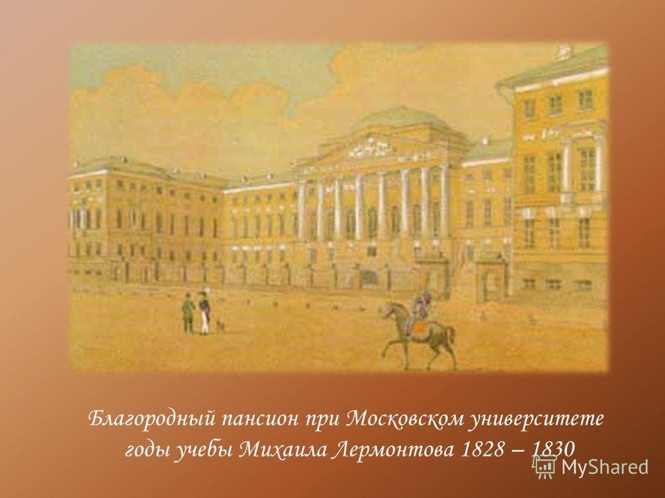 Благородный пансион при Московском университете годы учебы Михаила Лермонтова 1828 – 1830