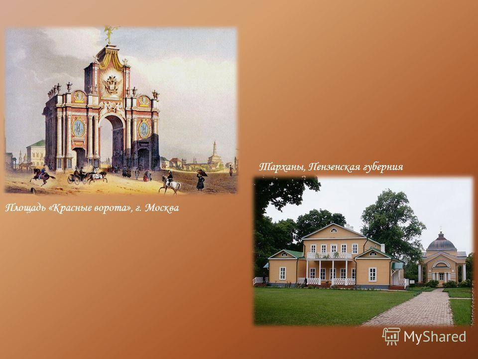 Площадь «Красные ворота», г. Москва Тарханы, Пензенская губерния