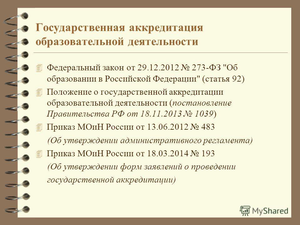Государственная аккредитация образовательной деятельности 4 Федеральный закон от 29.12.2012 273-ФЗ