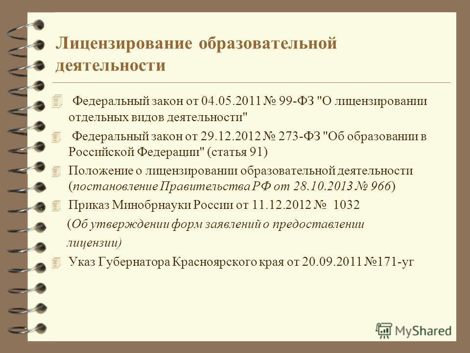 Лицензирование образовательной деятельности 4 Федеральный закон от 04.05.2011 99-ФЗ