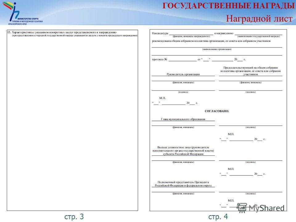 бланк форма 1 наградного листа - фото 7