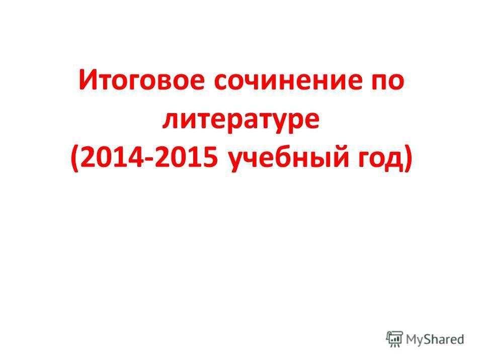 Итоговое сочинение по литературе (2014-2015 учебный год)