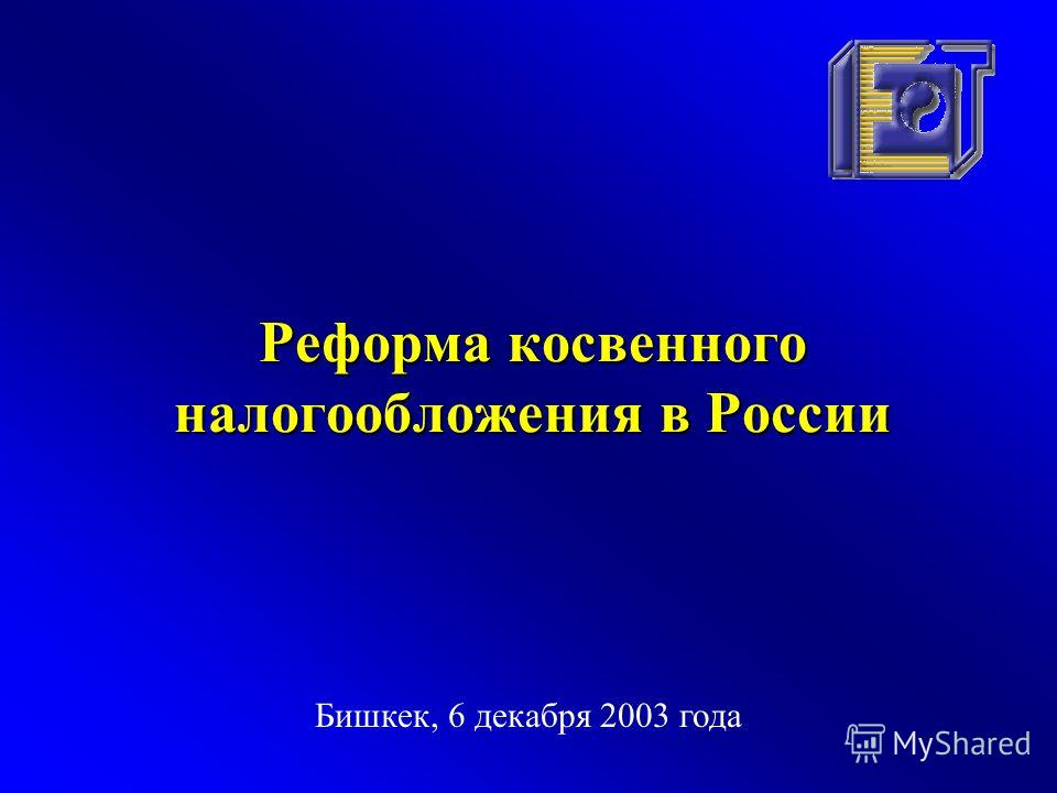 Реформа косвенного налогообложения в России Бишкек, 6 декабря 2003 года