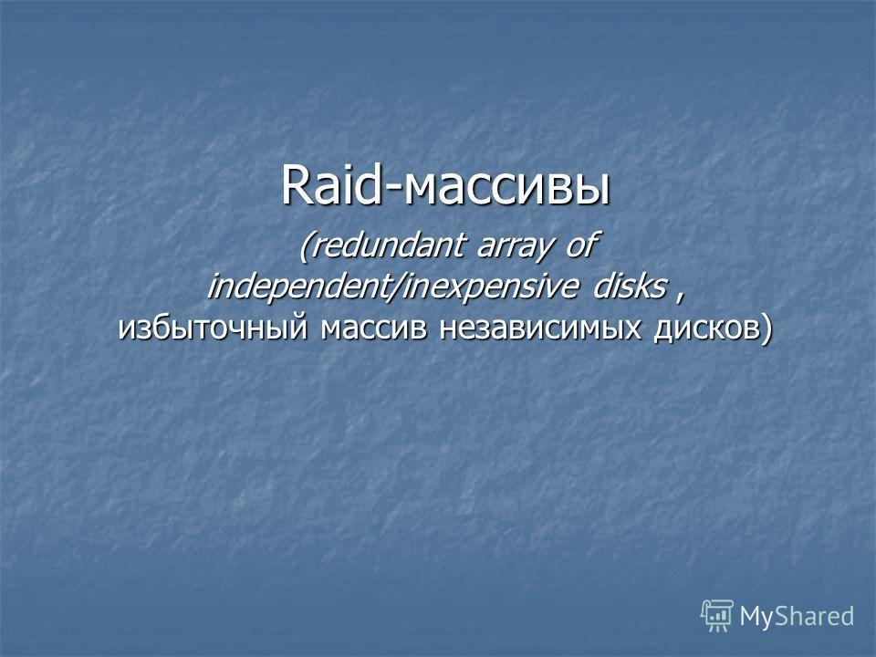 Raid-массивы (redundant array of independent/inexpensive disks, избыточный массив независимых дисков)