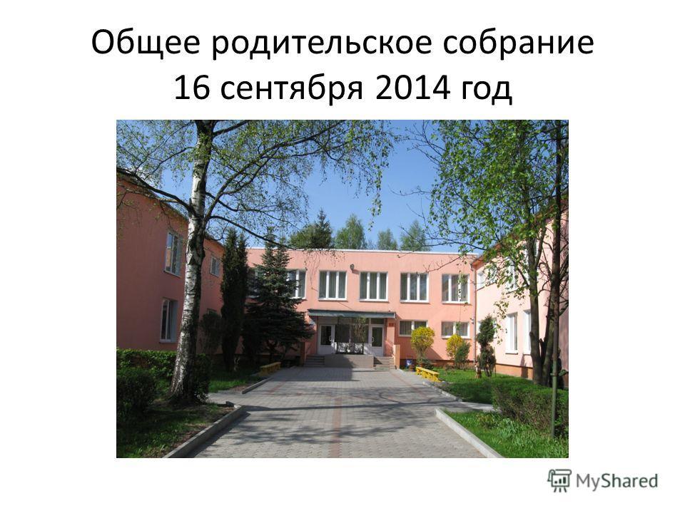 Общее родительское собрание 16 сентября 2014 год