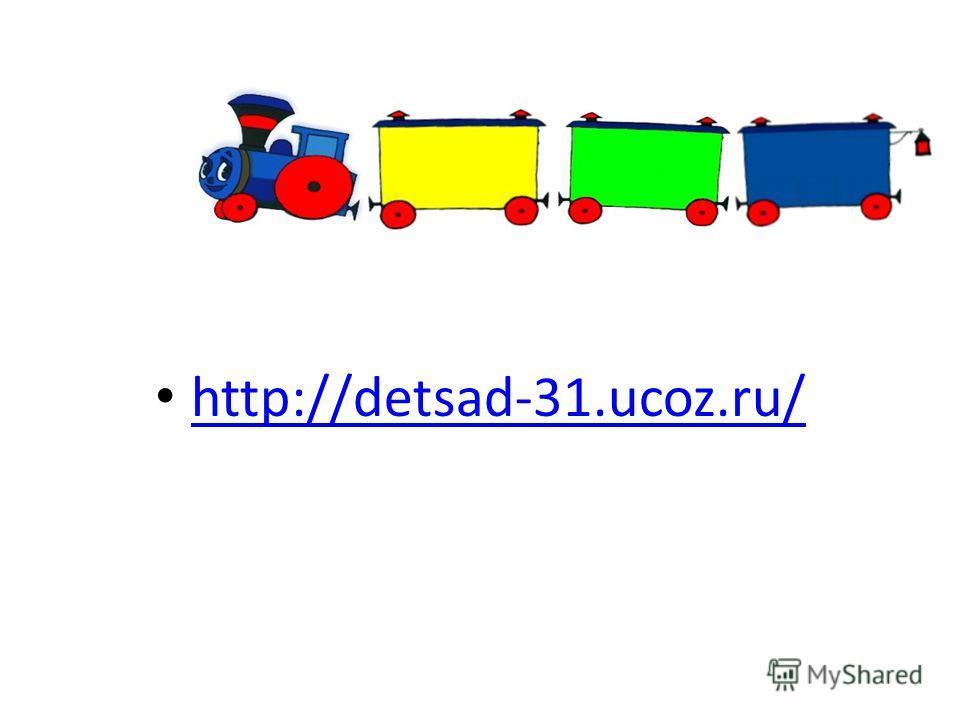 http://detsad-31.ucoz.ru/
