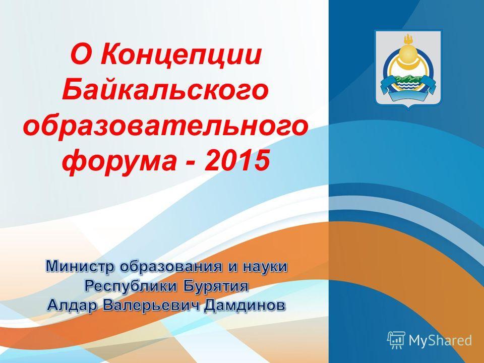 О Концепции Байкальского образовательного форума - 2015