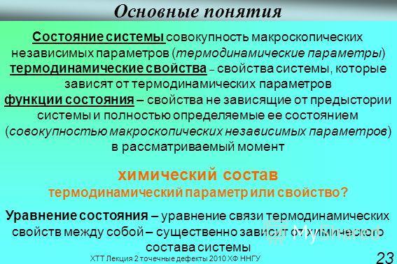 ХТТ Лекция 2 точечные дефекты 2010 ХФ ННГУ 23 Основные понятия Состояние системы совокупность макроскопических независимых параметров (термодинамические параметры) термодинамические свойства – свойства системы, которые зависят от термодинамических па