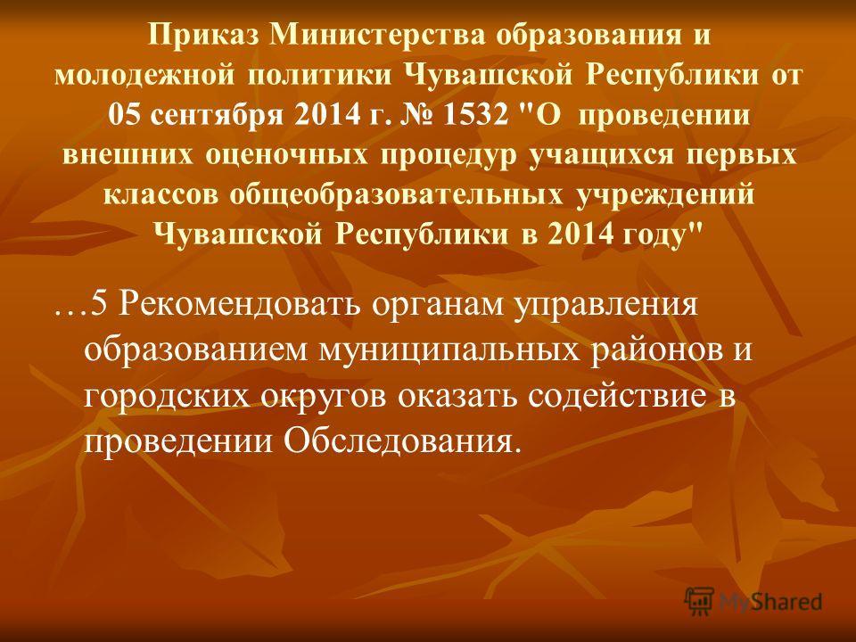 Приказ Министерства образования и молодежной политики Чувашской Республики от 05 сентября 2014 г. 1532