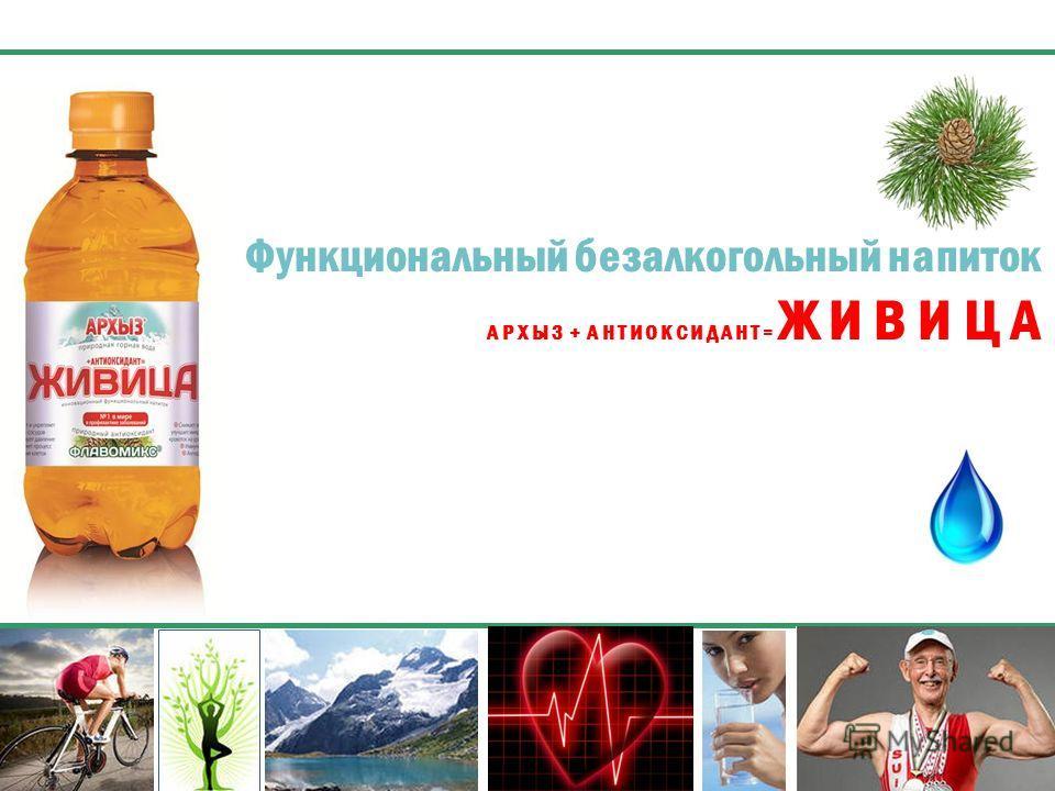 Функциональный безалкогольный напиток А Р Х Ы З + А Н Т И О К С И Д А Н Т = Ж И В И Ц А