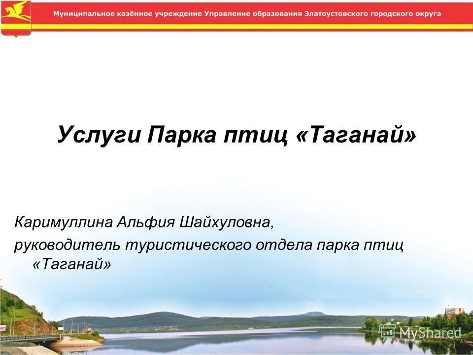 Услуги Парка птиц «Таганай» Каримуллина Альфия Шайхуловна, руководитель туристического отдела парка птиц «Таганай»