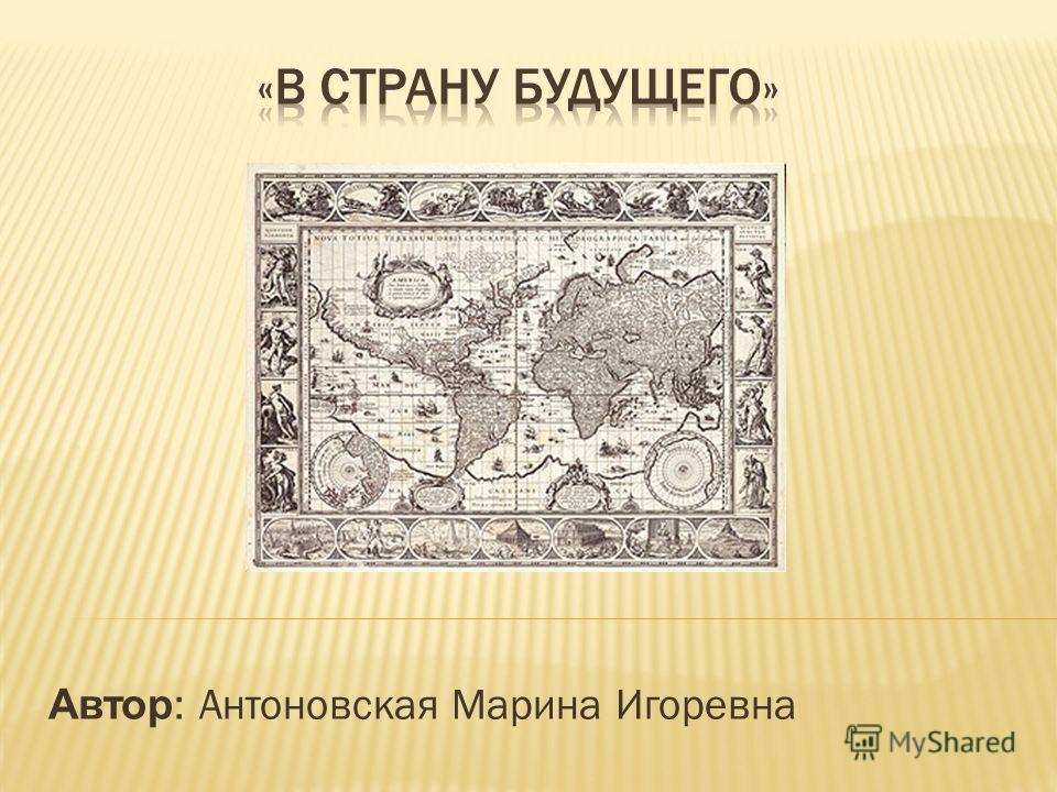 Автор : Антоновская Марина Игоревна