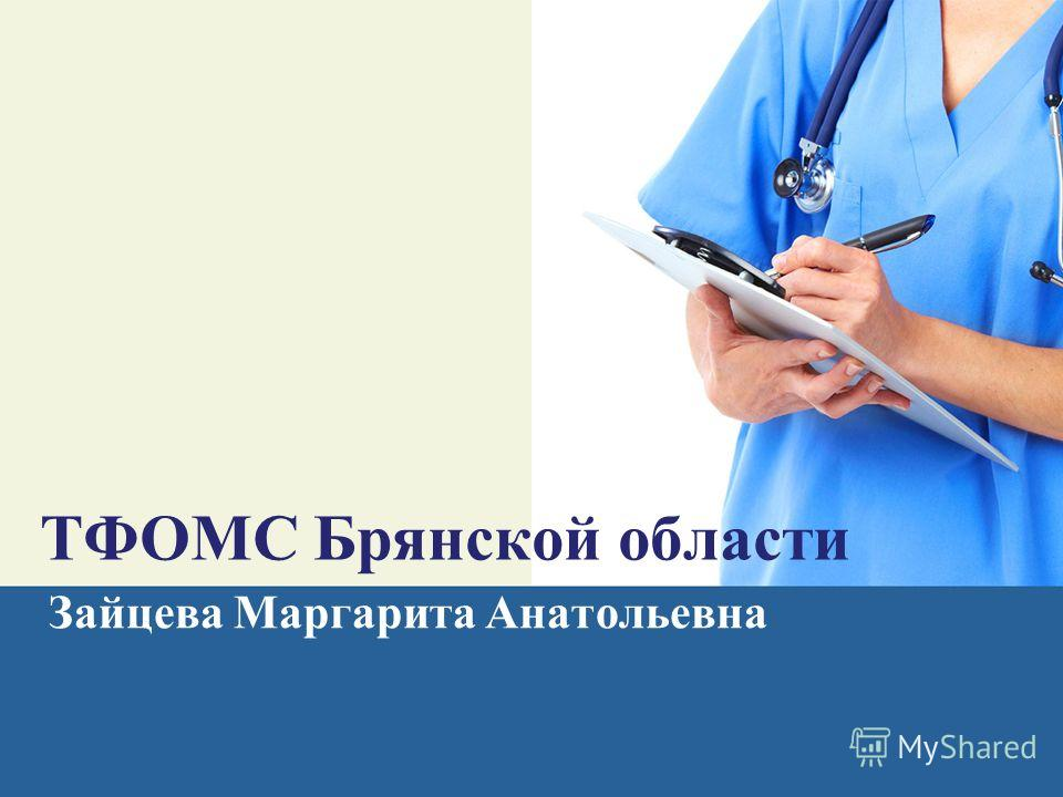 ТФОМС Брянской области Зайцева Маргарита Анатольевна