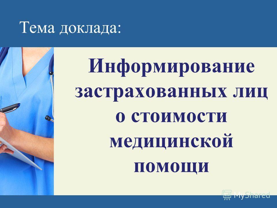 Тема доклада: Информирование застрахованных лиц о стоимости медицинской помощи
