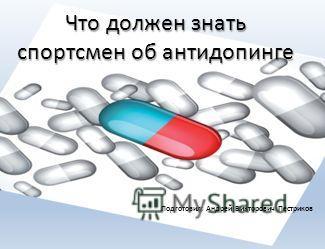 Что должен знать спортсмен об антидопинге Подготовил: Андрей Викторович Пестриков