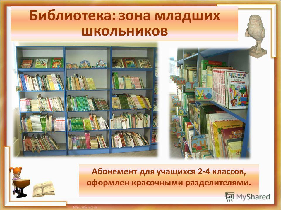 Библиотека: зона младших школьников Абонемент для учащихся 2-4 классов, оформлен красочными разделителями.
